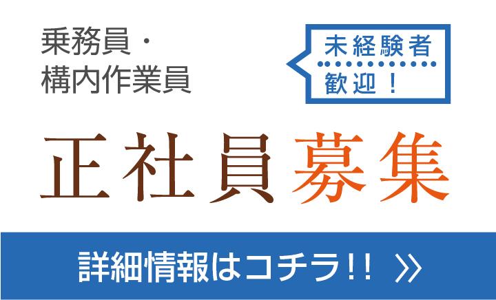 株式会社AZUMA 正社員募集中