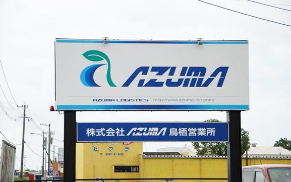 鳥栖営業所 株式会社AZUMA