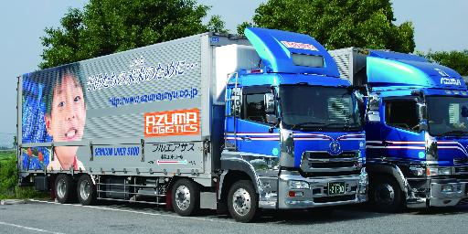 運輸事業 株式会社AZUMA