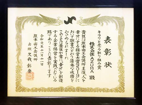 人を幸せにする経営大賞「キラリと光る取り組み賞」受賞