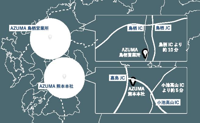 九州の中心拠点から全国へ AZUMAの強み 株式会社AZUMA